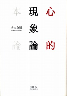 s-心的現象論_表紙.jpg